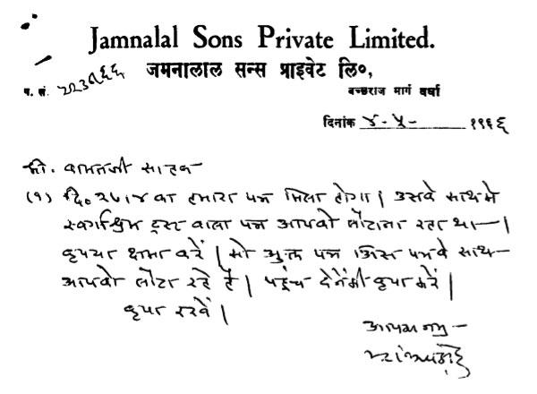 Jamnalal Sons Pvt. Ltd.